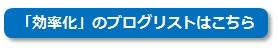 img_category_kouritsu